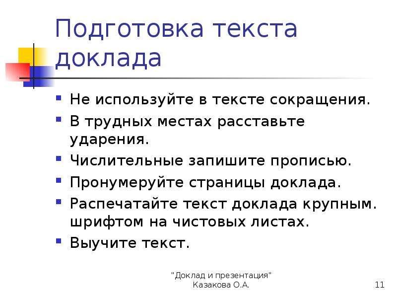 Подготовка текста доклада Не используйте в тексте сокращения. В трудных местах расставьте ударения.