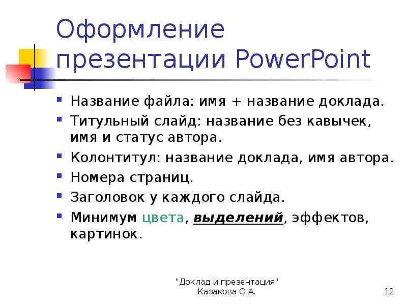 Оформление презентации PowerPoint Название файла: имя + название доклада. Титульный слайд: название