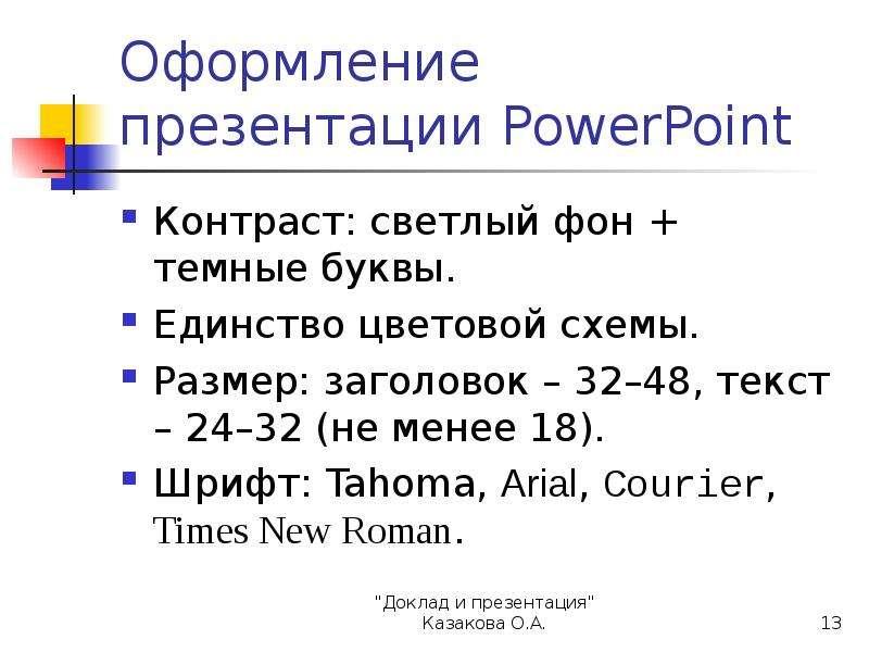 Оформление презентации PowerPoint Контраст: светлый фон + темные буквы. Единство цветовой схемы. Раз