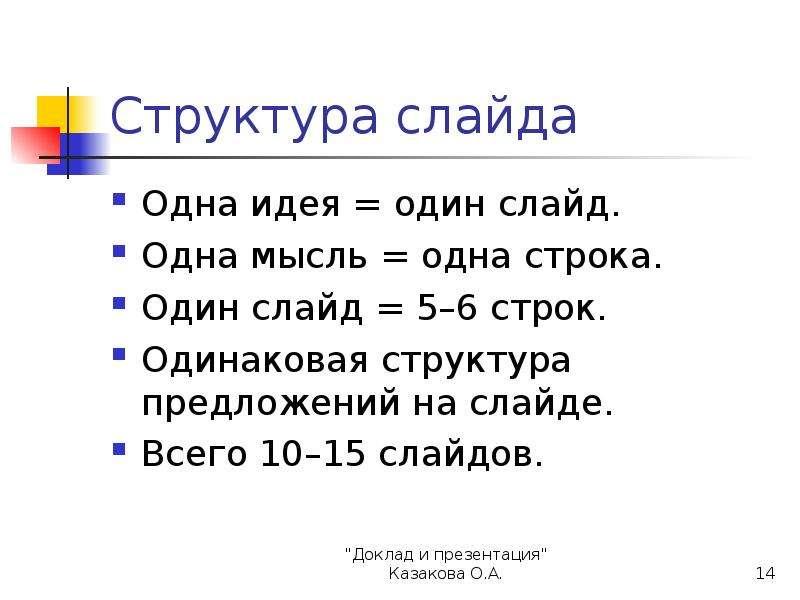 Структура слайда Одна идея = один слайд. Одна мысль = одна строка. Один слайд = 5–6 строк. Одинакова