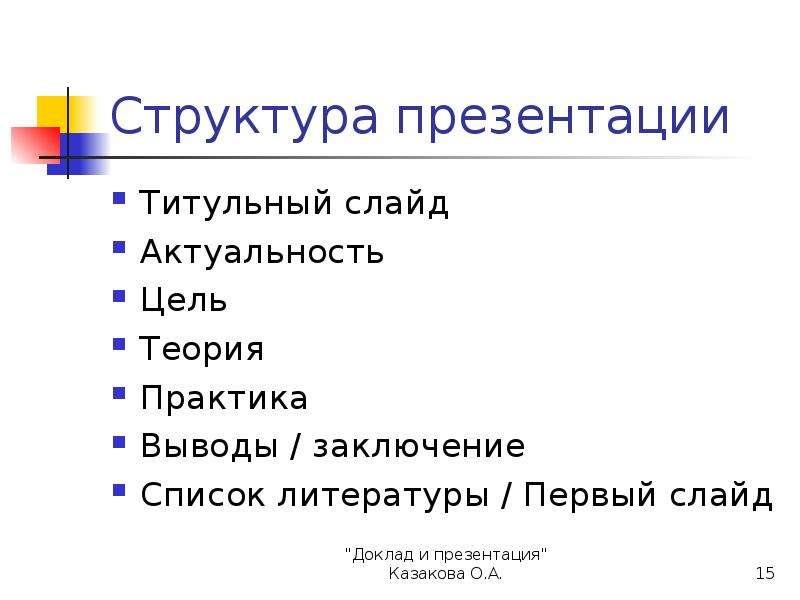 Структура презентации Титульный слайд Актуальность Цель Теория Практика Выводы / заключение Список л
