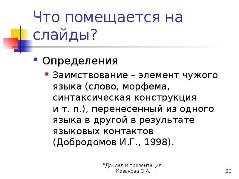 Что помещается на слайды? Определения Заимствование – элемент чужого языка (слово, морфема, синтакси