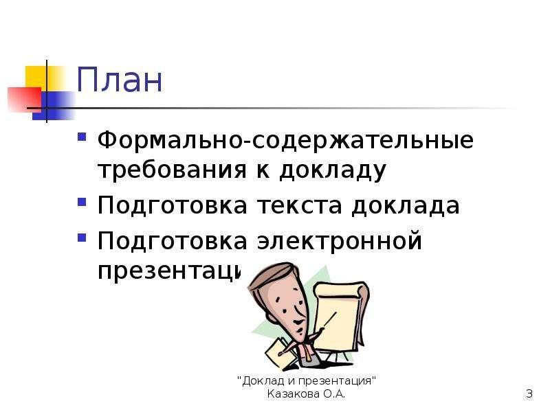 План Формально-содержательные требования к докладу Подготовка текста доклада Подготовка электронной