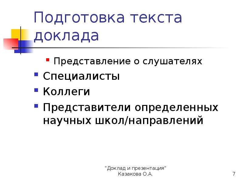 Подготовка текста доклада Представление о слушателях Специалисты Коллеги Представители определенных