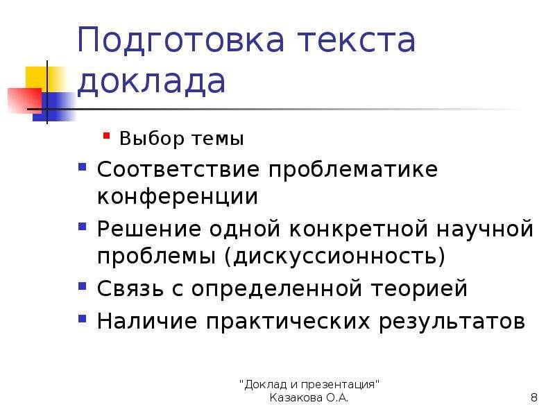 Подготовка текста доклада Выбор темы Соответствие проблематике конференции Решение одной конкретной