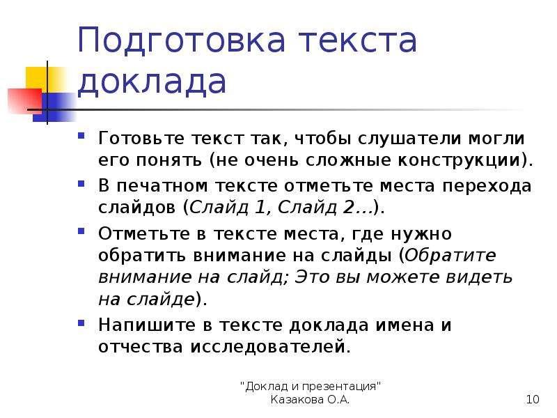 Подготовка текста доклада Готовьте текст так, чтобы слушатели могли его понять (не очень сложные кон