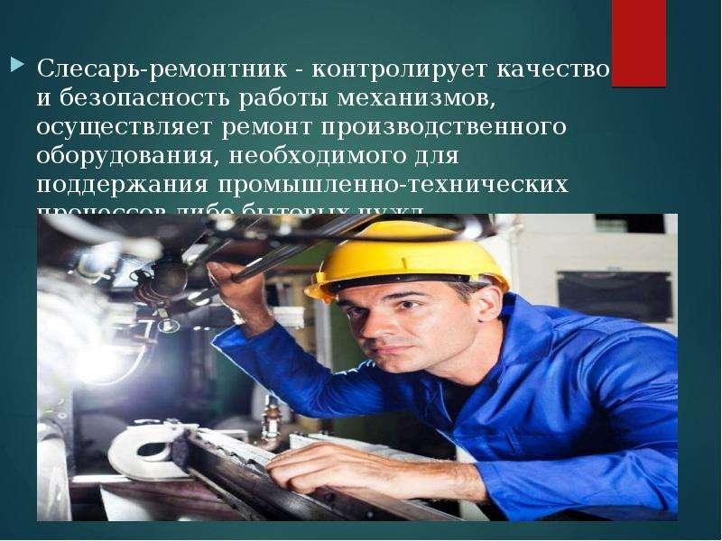 поздравление для слесаря ремонтника объяснил