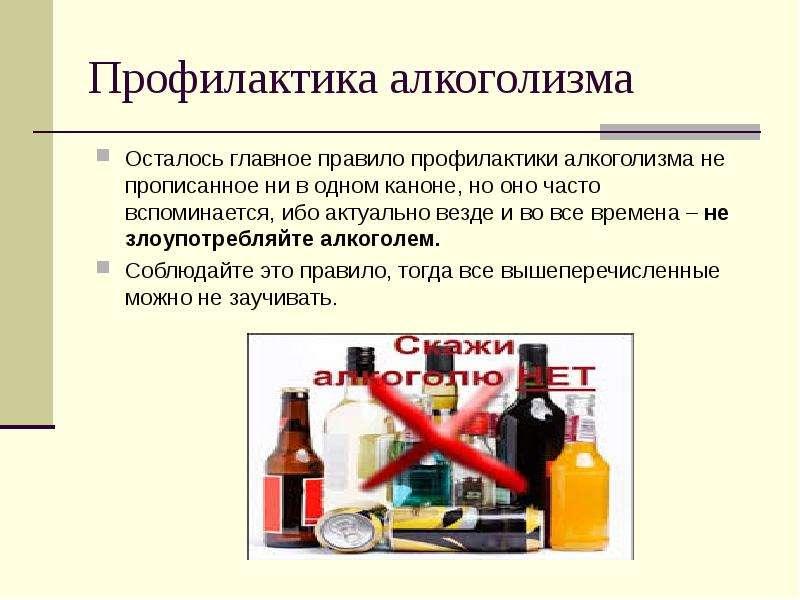Алкоголизм профилактика в картинках
