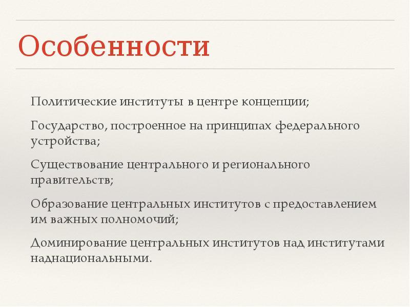 Особенности Политические институты в центре концепции; Государство, построенное на принципах федерал