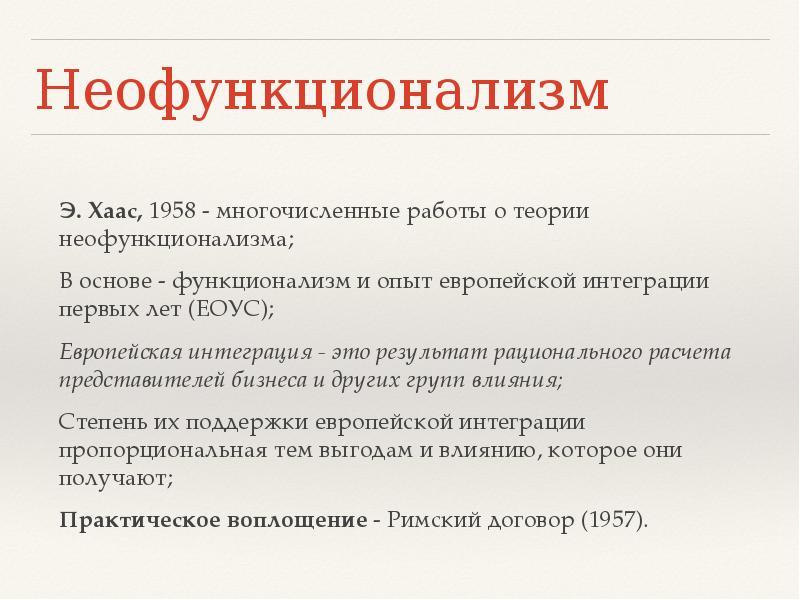 Неофункционализм Э. Хаас, 1958 - многочисленные работы о теории неофункционализма; В основе - функци