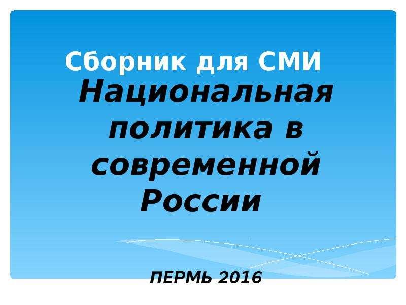 Презентация Национальная политика в современной России