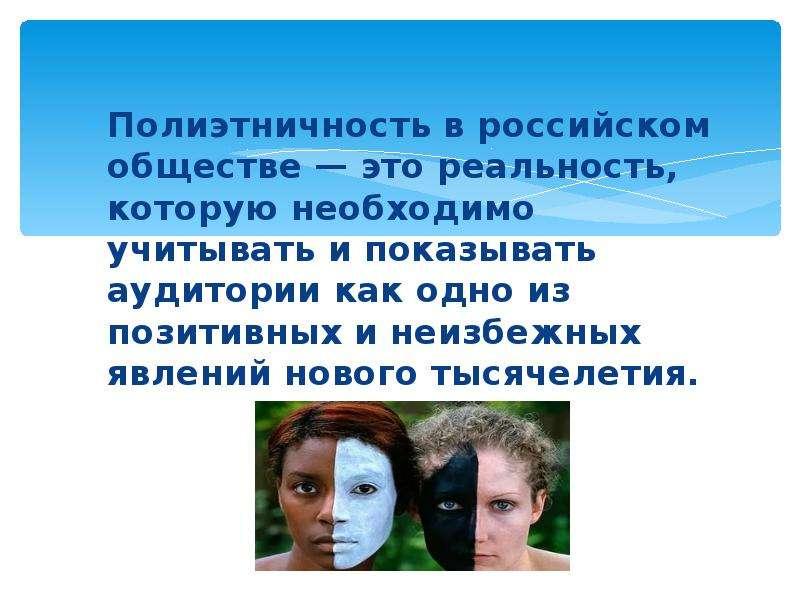 Полиэтничность в российском обществе — это реальность, которую необходимо учитывать и показывать ауд