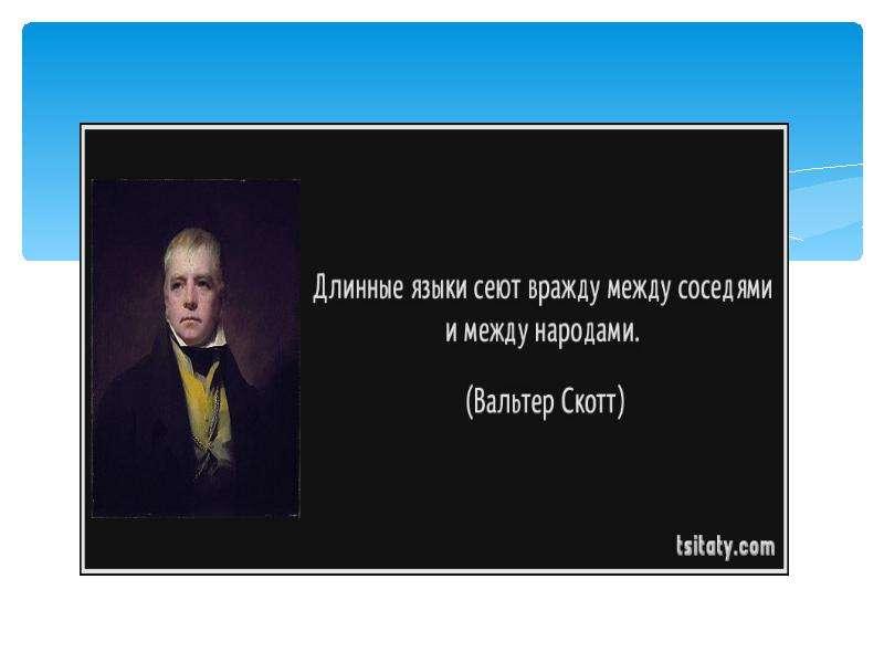 Национальная политика в современной России, слайд 12