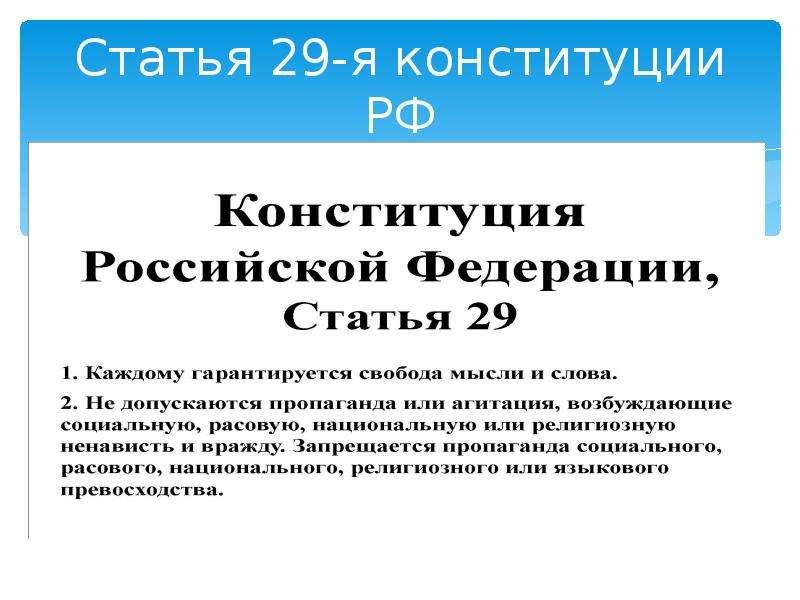 Статья 29-я конституции РФ