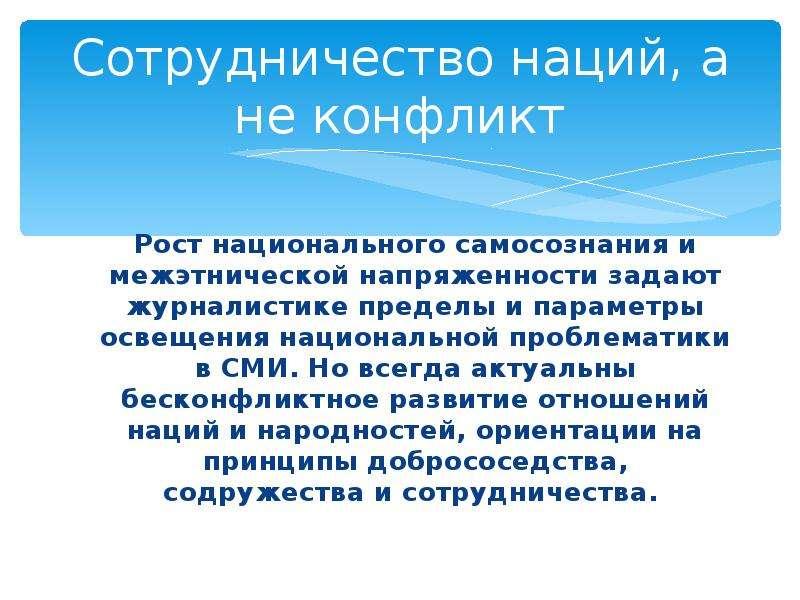 Сотрудничество наций, а не конфликт Рост национального самосознания и межэтнической напряженности за