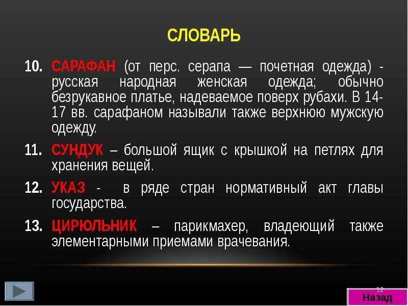 СЛОВАРЬ САРАФАН (от перс. серапа — почетная одежда) - русская народная женская одежда; обычно безрук