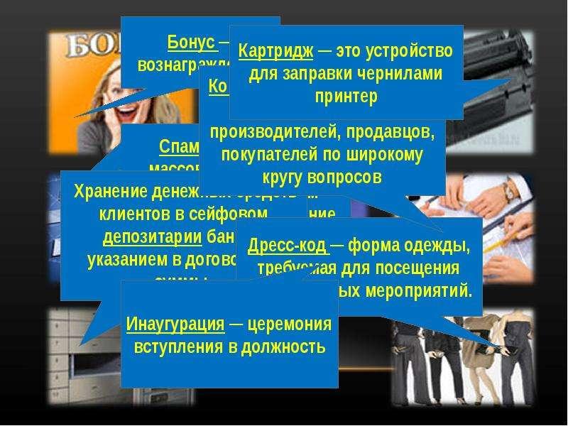 Лексика с точки зрения активности употребления, слайд 16