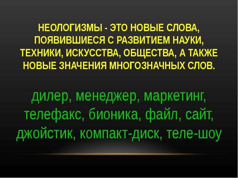 НЕОЛОГИЗМЫ - ЭТО НОВЫЕ СЛОВА, ПОЯВИВШИЕСЯ С РАЗВИТИЕМ НАУКИ, ТЕХНИКИ, ИСКУССТВА, ОБЩЕСТВА, А ТАКЖЕ Н