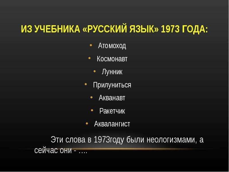 ИЗ УЧЕБНИКА «РУССКИЙ ЯЗЫК» 1973 ГОДА: Атомоход Космонавт Лунник Прилуниться Акванавт Ракетчик Аквала