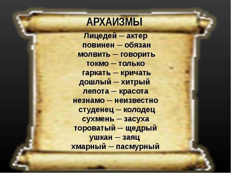 Лексика с точки зрения активности употребления, слайд 6