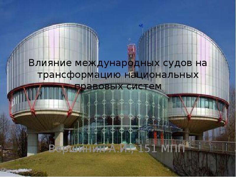 Презентация Влияние международных судов на трансформацию национальных правовых систем