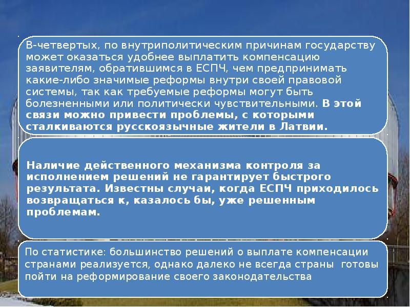 Влияние международных судов на трансформацию национальных правовых систем, слайд 11