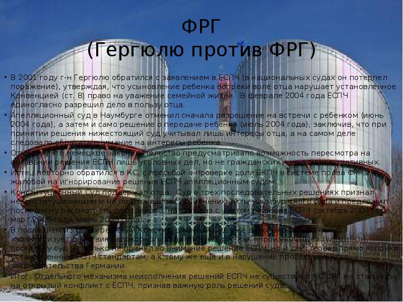 ФРГ (Гергюлю против ФРГ) В 2001 году г-н Гергюлю обратился с заявлением в ЕСПЧ (в национальных судах