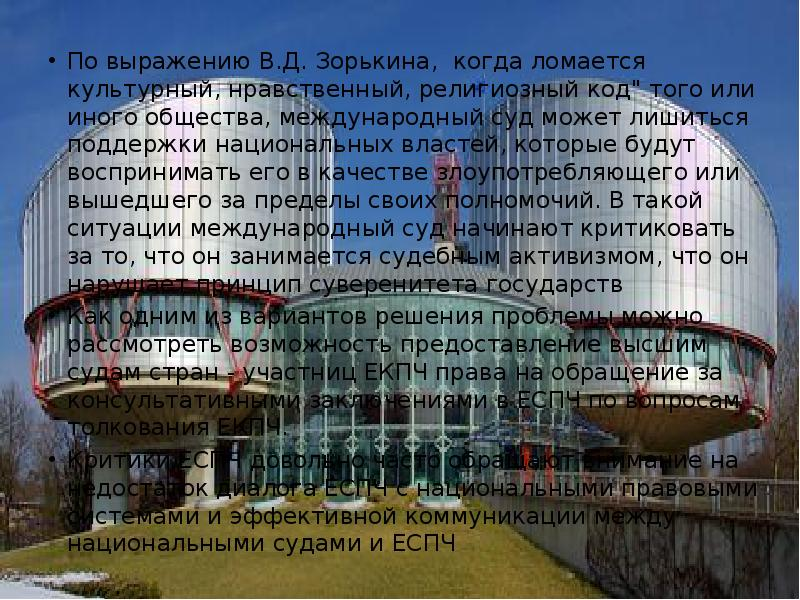 """По выражению В. Д. Зорькина, когда ломается культурный, нравственный, религиозный код"""" того или"""
