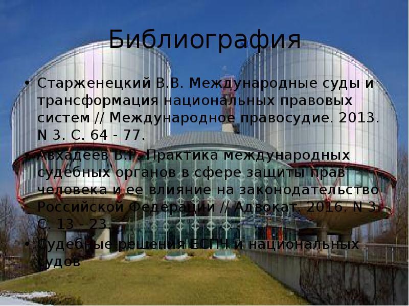 Библиография Старженецкий В. В. Международные суды и трансформация национальных правовых систем // М