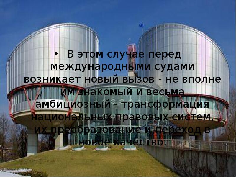 В этом случае перед международными судами возникает новый вызов - не вполне им знакомый и весьма амб