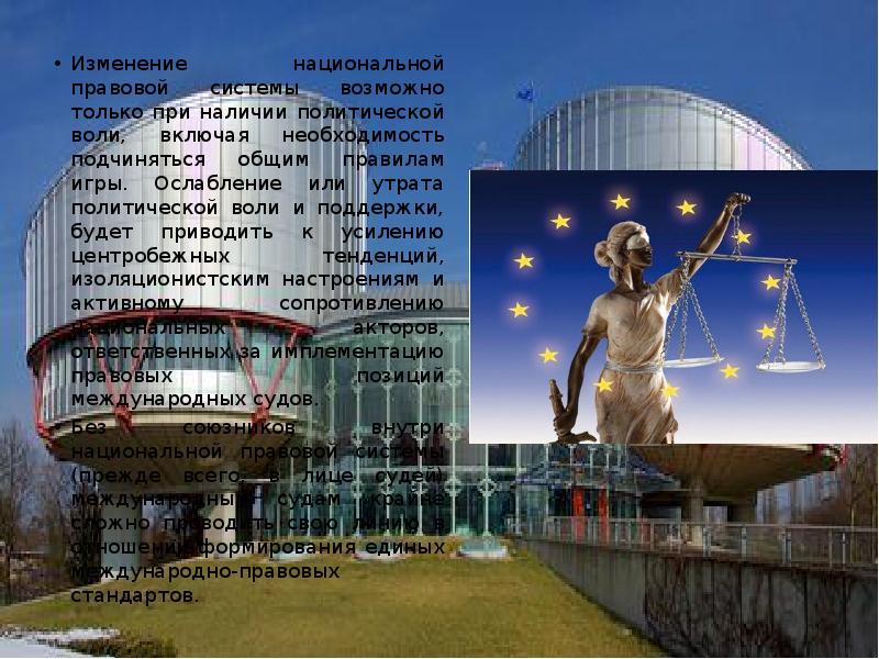 Изменение национальной правовой системы возможно только при наличии политической воли, включая необх
