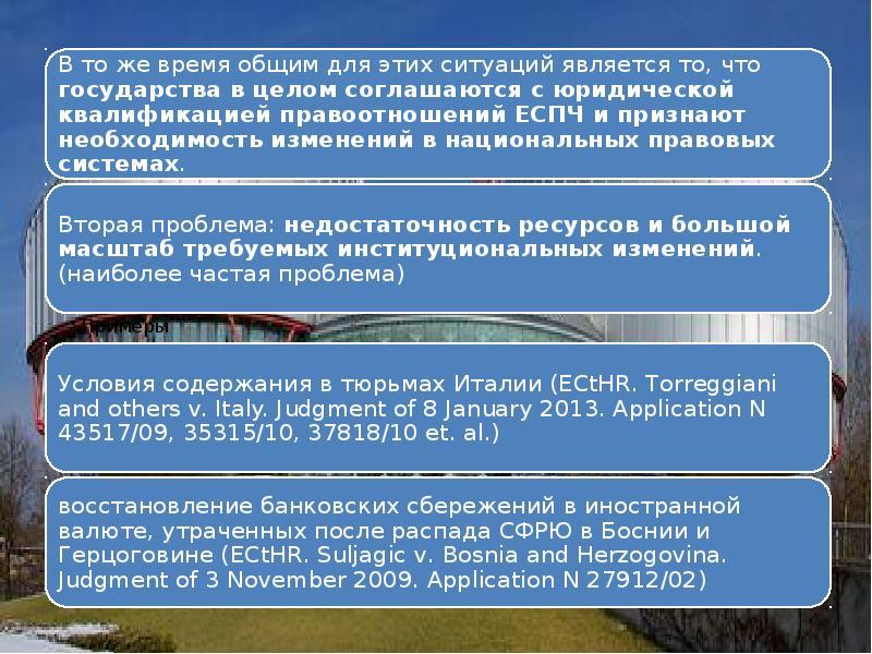 Влияние международных судов на трансформацию национальных правовых систем, слайд 9
