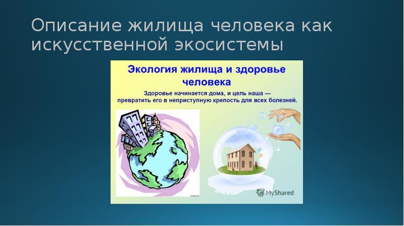 Презентация Описание жилища человека как искусственной экосистемы