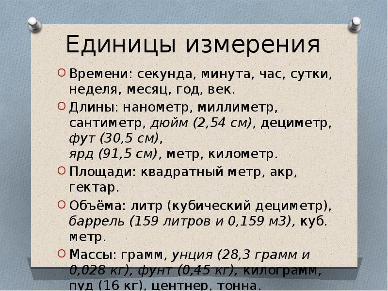 Единицы измерения Времени: секунда, минута, час, сутки, неделя, месяц, год, век. Длины: нанометр, ми