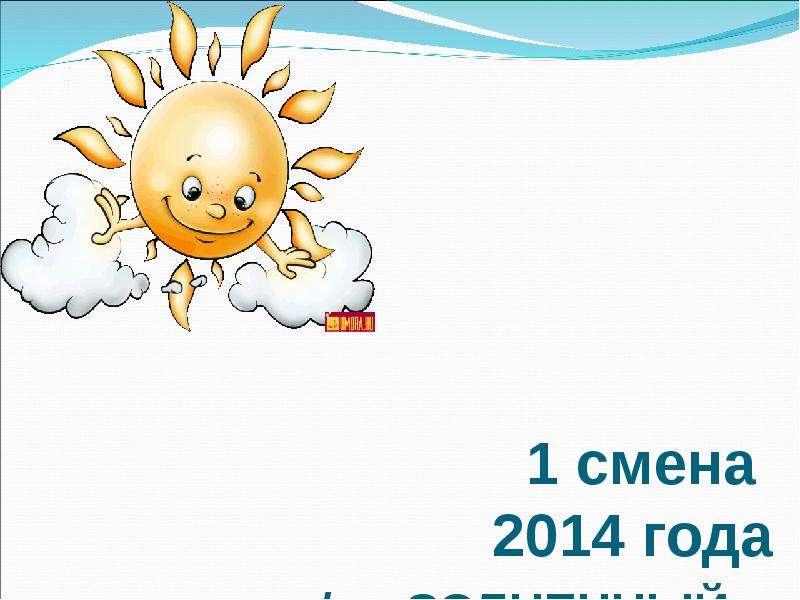 Презентация Проект «Движение к олимпийским достижениям» в детском оздоровительном лагере