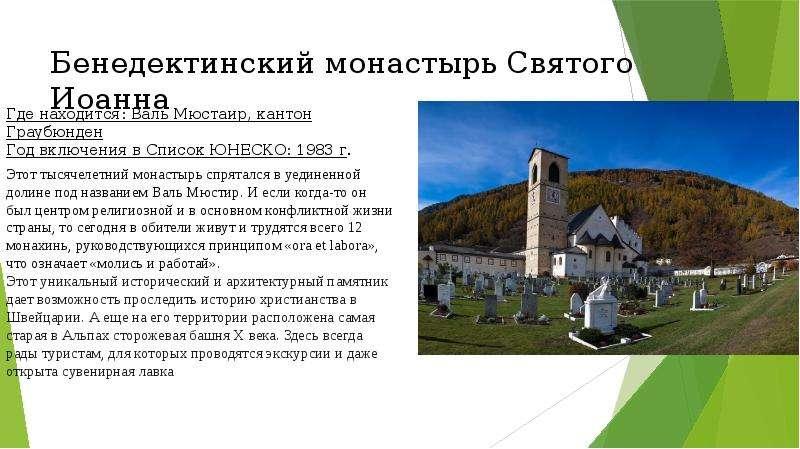 Бенедектинский монастырь Святого Иоанна
