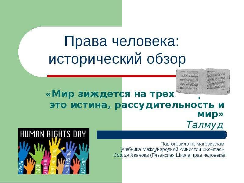 Презентация Права человека. Исторический обзор