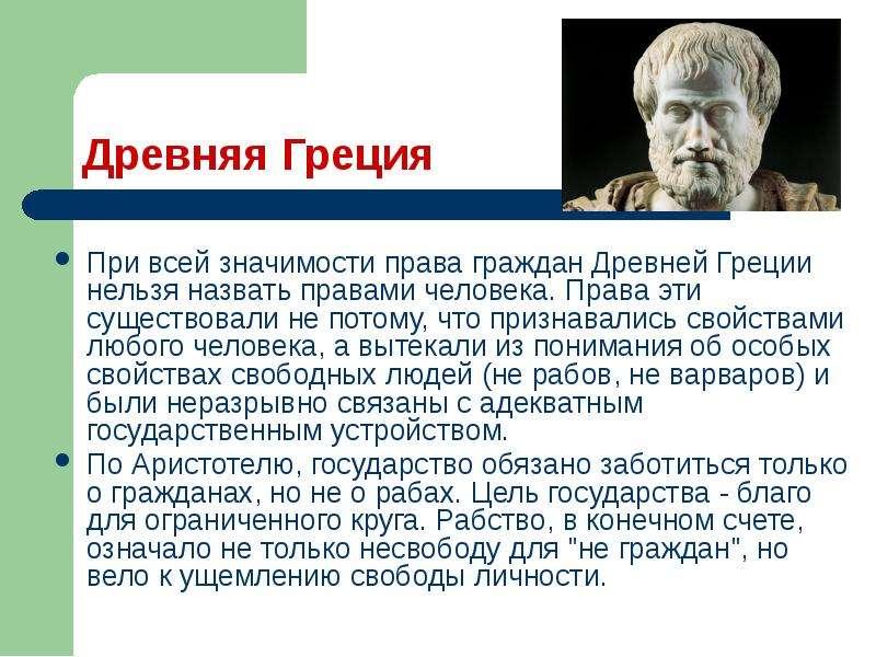Древняя Греция При всей значимости права граждан Древней Греции нельзя назвать правами человека. Пра