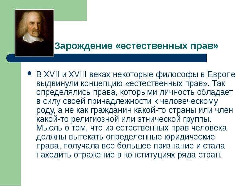 Зарождение «естественных прав» В XVII и XVIII веках некоторые философы в Европе выдвинули концепцию