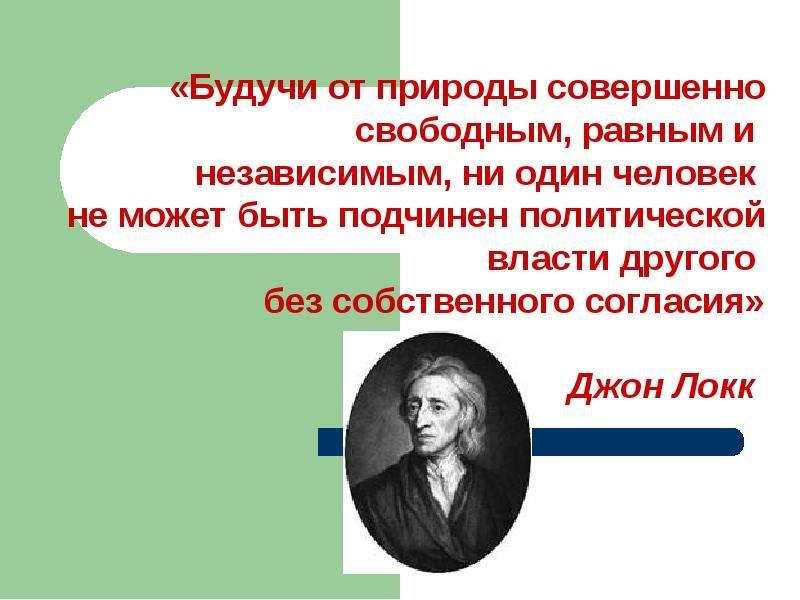«Будучи от природы совершенно свободным, равным и независимым, ни один человек не может быть подчине