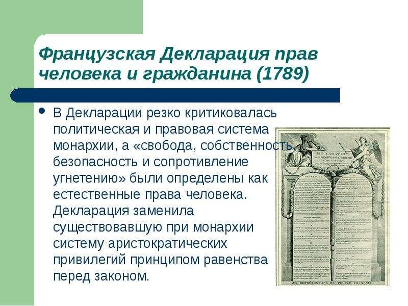Французская Декларация прав человека и гражданина (1789) В Декларации резко критиковалась политическ