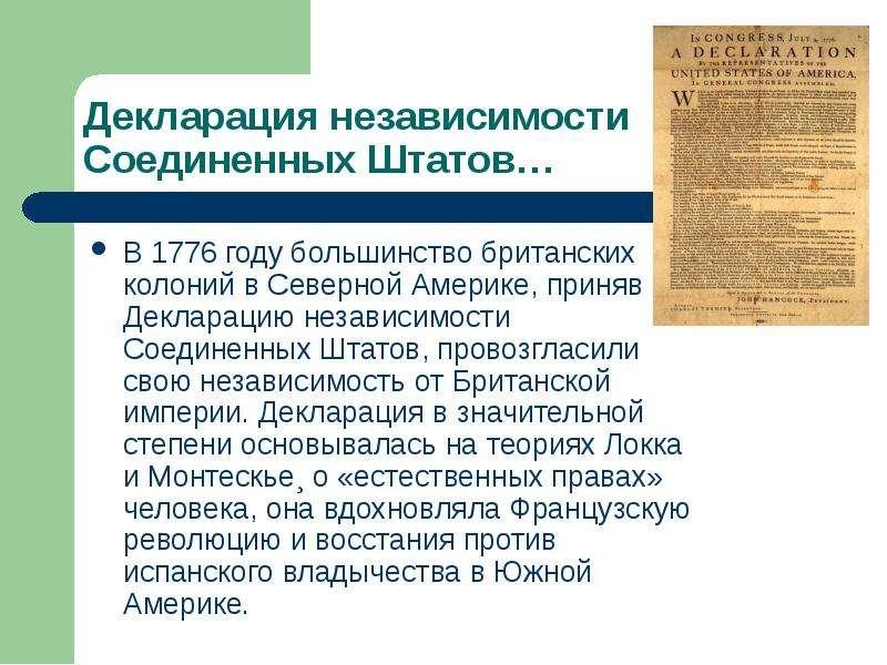 Декларация независимости Соединенных Штатов… В 1776 году большинство британских колоний в Северной А