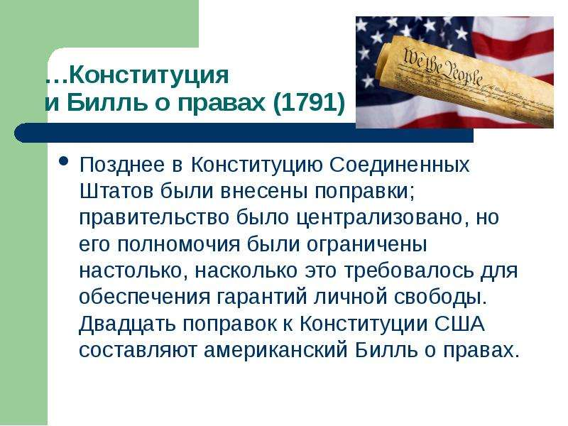 …Конституция и Билль о правах (1791) Позднее в Конституцию Соединенных Штатов были внесены поправки;