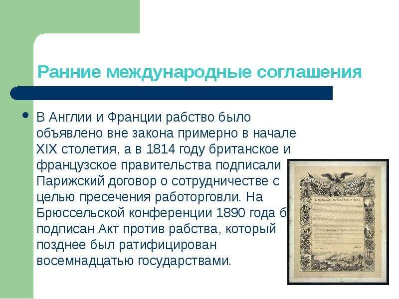 Ранние международные соглашения В Англии и Франции рабство было объявлено вне закона примерно в нача