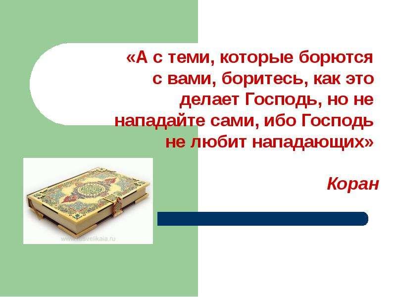 «А с теми, которые борются с вами, боритесь, как это делает Господь, но не нападайте сами, ибо Госпо