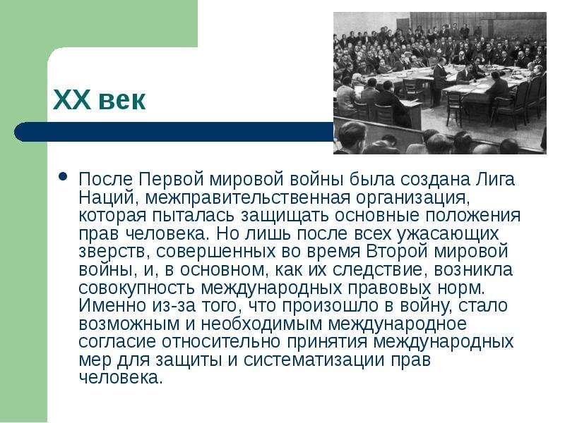 ХХ век После Первой мировой войны была создана Лига Наций, межправительственная организация, которая