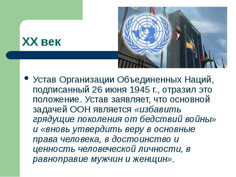 ХХ век Устав Организации Объединенных Наций, подписанный 26 июня 1945 г. , отразил это положение. Ус