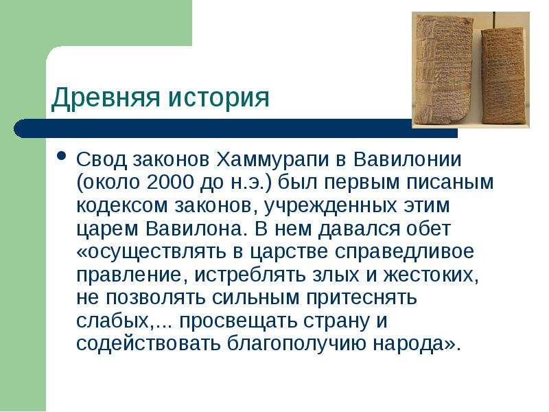 Древняя история Свод законов Хаммурапи в Вавилонии (около 2000 до н. э. ) был первым писаным кодексо