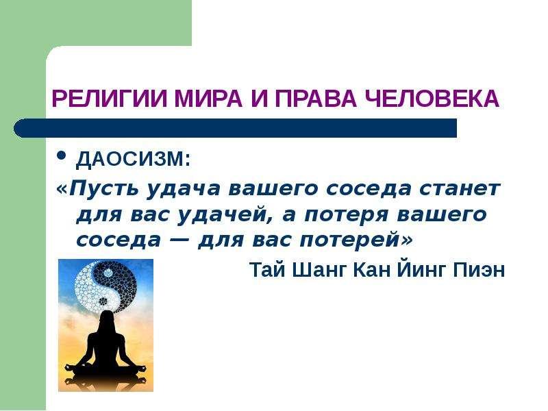 РЕЛИГИИ МИРА И ПРАВА ЧЕЛОВЕКА ДАОСИЗМ: «Пусть удача вашего соседа станет для вас удачей, а потеря ва