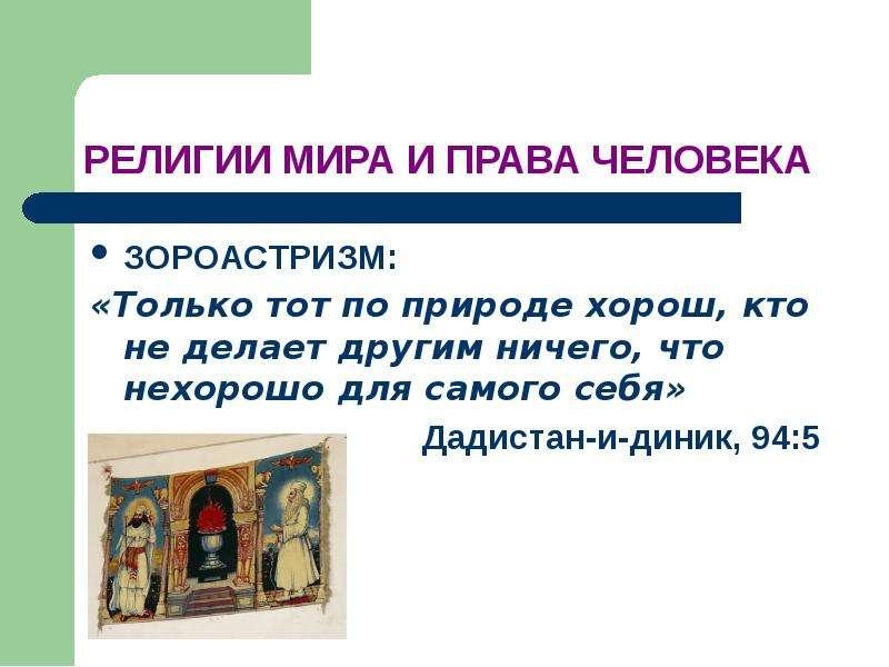 РЕЛИГИИ МИРА И ПРАВА ЧЕЛОВЕКА ЗОРОАСТРИЗМ: «Только тот по природе хорош, кто не делает другим ничего